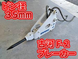 Others  Hydraulic Breaker F-2  _1