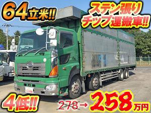 Profia Chipper Truck_1
