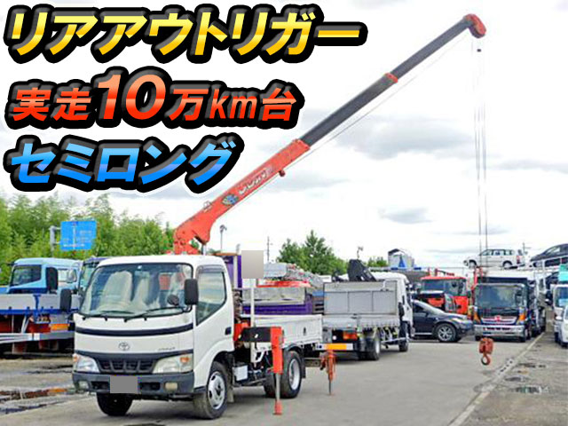 TOYOTA Dyna Truck (With 3 Steps Of Unic Cranes) PB-XZU338 2005 108,320km_1
