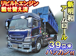 Super Great Arm Roll Truck