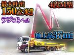 Quon Concrete Pumping Truck