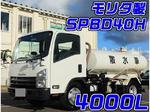 Elf Sprinkler Truck