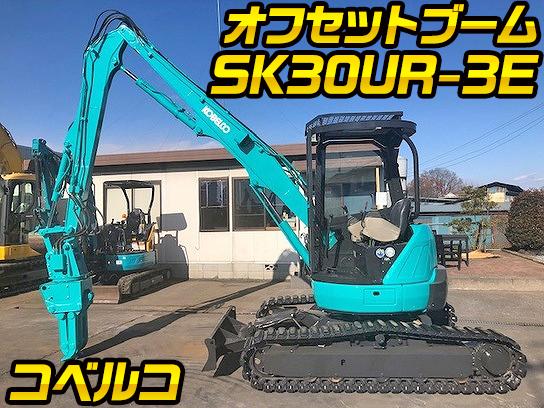 KOBELCO Others Mini Excavator SK30UR-3E 2005 1,724h_1