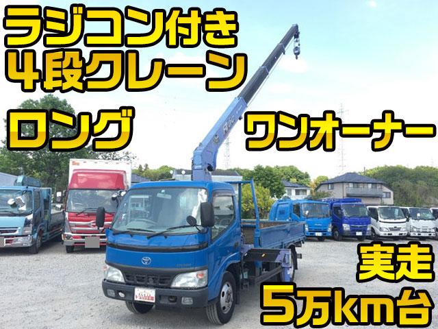 TOYOTA Dyna Truck (With 4 Steps Of Cranes) PB-XZU341 2006 56,292km_1