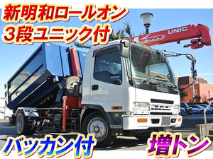 ISUZU Forward Container Carrier Truck(Roll On) KK-FSR33J4S 2001 228,000km_1